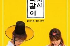 Akdong Musician Releases Album For Hangeul Day