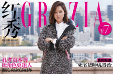 Gong Hyo Jin Grazia China Magazine October 2015 Photoshoot Fashion