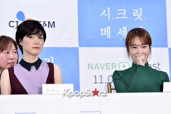 Press Conference of Web Drama 'Secret Message' - Oct 28, 2015key=>7 count30