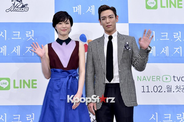 Press Conference of Web Drama 'Secret Message' - Oct 28, 2015key=>19 count30