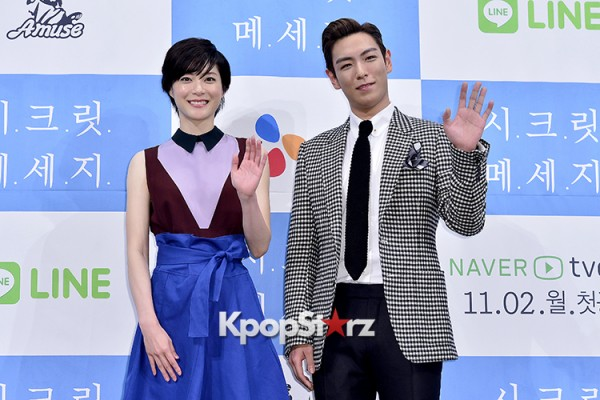 Press Conference of Web Drama 'Secret Message' - Oct 28, 2015key=>21 count30