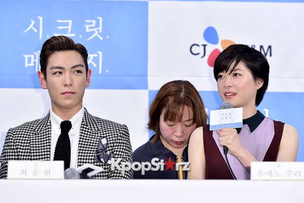 Press Conference of Web Drama 'Secret Message' - Oct 28, 2015key=>27 count30