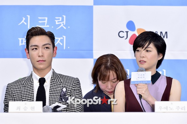 Press Conference of Web Drama 'Secret Message' - Oct 28, 2015key=>28 count30