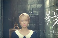AOA's Choa Announces Solo Debut With Melancholy Teaser for