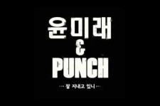 Punch and Yoon Mi Rae