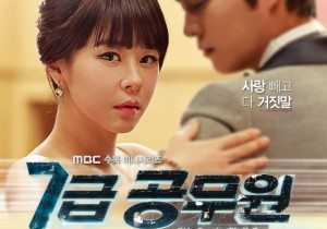'7th Level Civil Servant' Official Poster of Choi Kang Hee- Joo Won Heightens Expectations