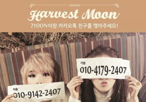2Yoon Reveals Their Phone Numbers to the Public? 'Nonstop Phone Calls'