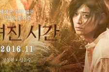 Official movie poster of the movie  'Vanishing Time: A Boy Who Returned' from Showbox/MediaPlex.