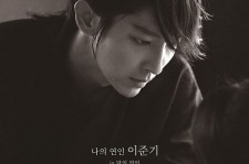 Lee Joon-Gi opens an invitation to his fans for a gathering to watch the final episode of