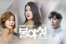 Promotional poster of the MBC drama