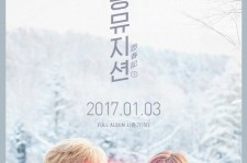AKMU Will Release Winter Album Next Year