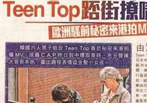 Hong Kong Paparazzi Leaks TEEN TOP MV Spoiler Picture