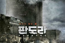 The official poster of the movie