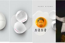 The egg ypke finally surfaces in Park Kyung's new album concept.