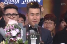 Kim Jong-Min delivers his acceptance speech as he received the Grand Prize in the 2016 KBS Entertainment Awards.