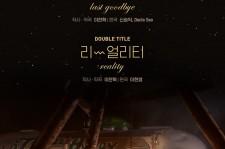 AKMU Releases 'Last Goodbye' Comeback