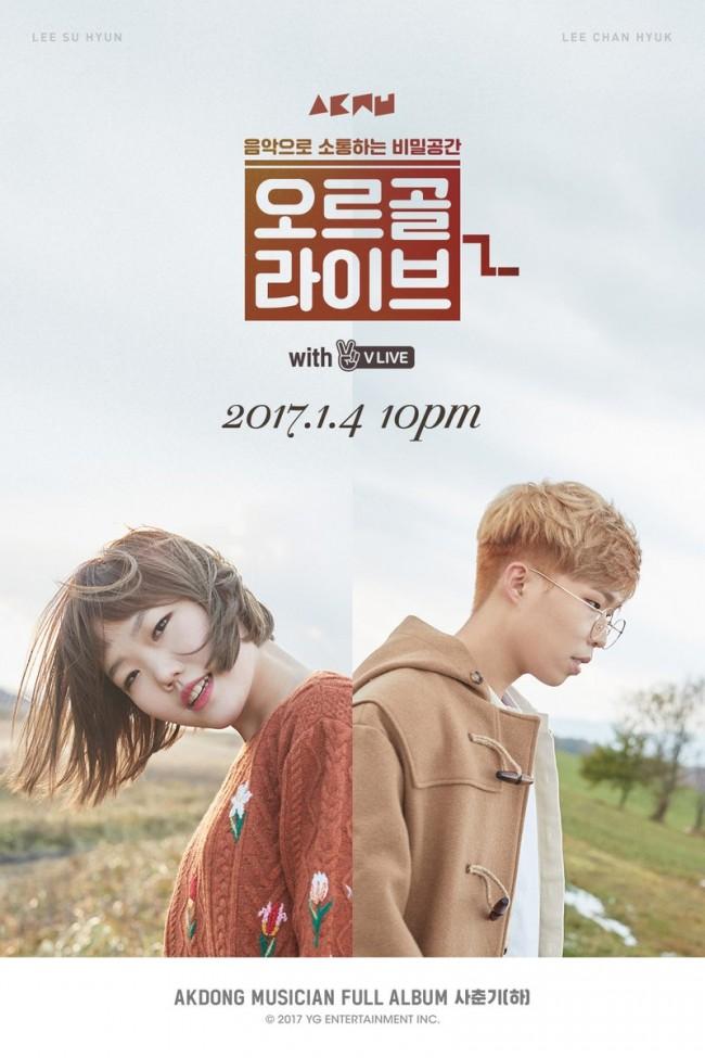 [Album Review] Akdong Musician 'Winter'