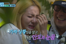 """Sandara Park bursts into tears after being pranked in the """"Secretly Greatly"""" TV show."""