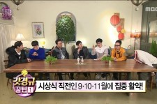"The cast members and guest of ""Infinite Challenge"" discusses awards ceremony."