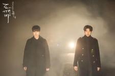 Gong Yoo & Lee Dong Wook
