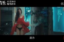 Clara's sexy scene in