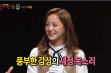 KIm Sejeong to be the panel member on