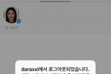 Sandara Park Instagram Hacking