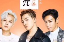 Big Bang's T.O.P. Removed From Nongfu Spring Advertisement Due To Marijuana Scandal