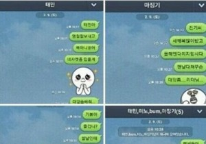 jonghyun text message to members