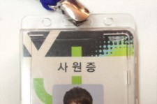 jokwon god of job id card