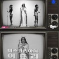 Lee Hyori Sexy and Retro in 'Miss Korea' Teaser