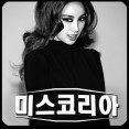 Lee Hyori Ranks Number 1 on Music Charts after Releasing 'Miss Korea'