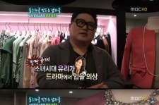 Girls' Generation Yuri's Outfit for